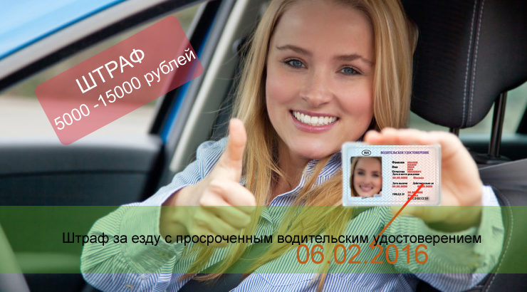 Штраф за езду при просроченном водительском удостоверении