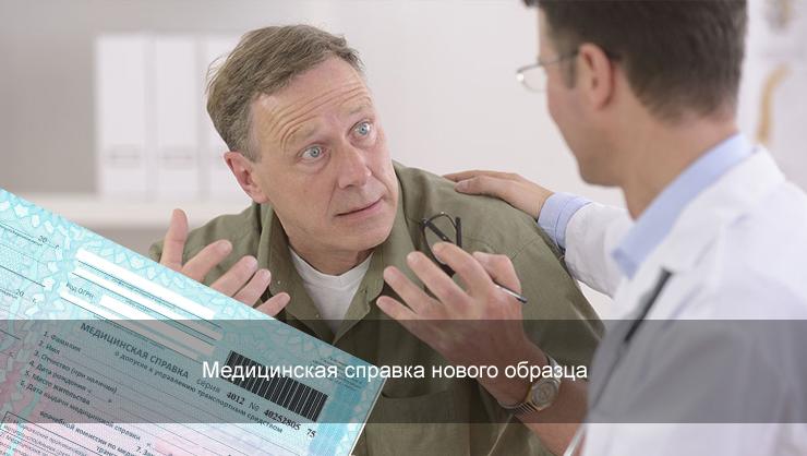 Медицинская справка нового образца