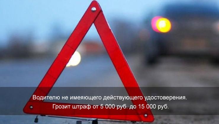 Замена водительского удостоверения в случае окончания действия