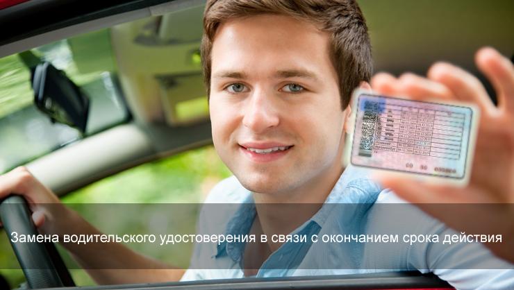 Замена водительского удостоверения в связи с окончанием срока действия