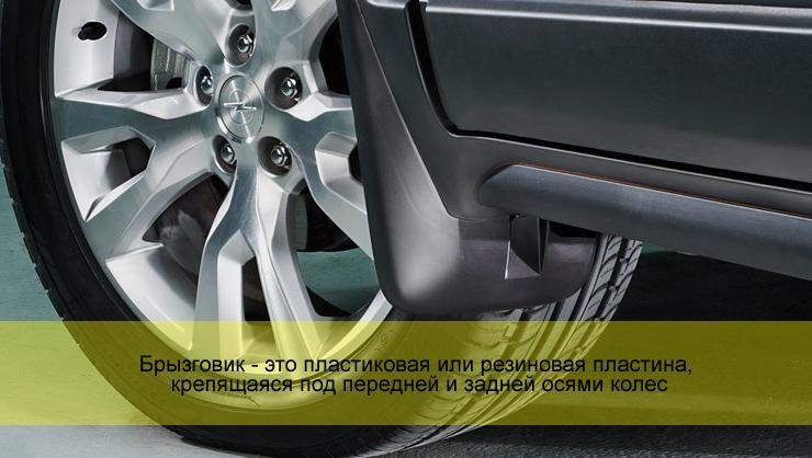 Брызговик - это пластиковая или резиновая пластина, крепящаяся под передней и задней осями колес