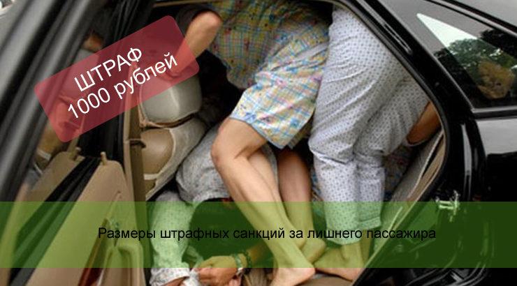 Размеры штрафных санкций за лишнего пассажира