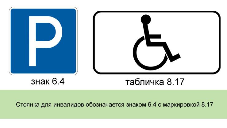 Штраф за парковку на местах, предназначенных для инвалидов