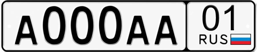 Республика Адыгея, автомобильный номер