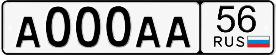 Автомобильный номер Оренбургской области