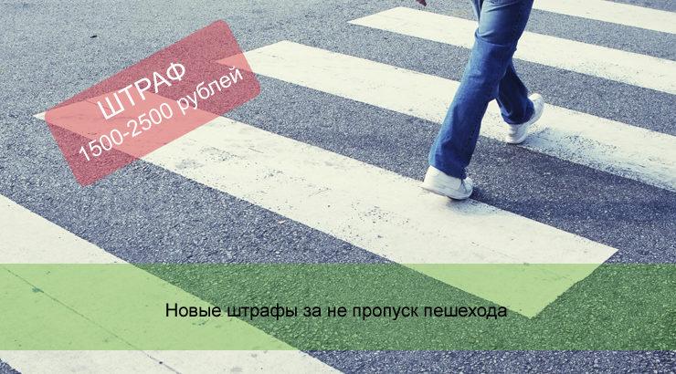Новые штрафы за не пропуск пешехода