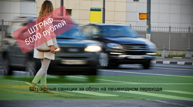 Штраф за обгон на пешеходном переходе