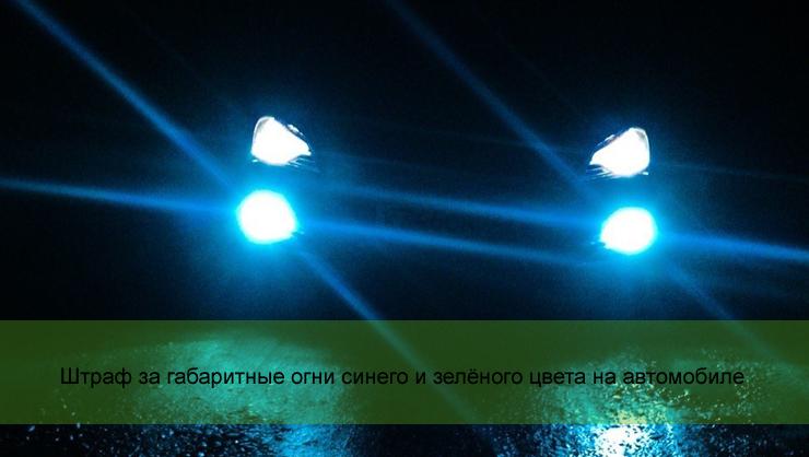 Штраф за габаритные огни синего и зелёного цвета на автомобиле