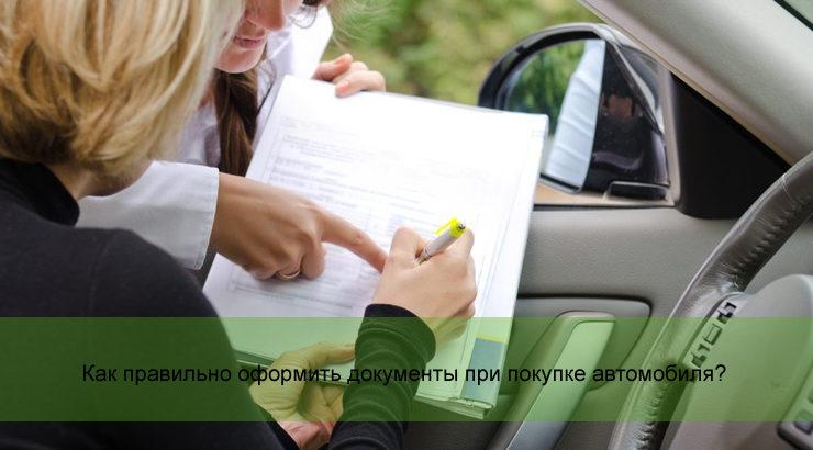 Как правильно оформить документы при покупке автомобиля?