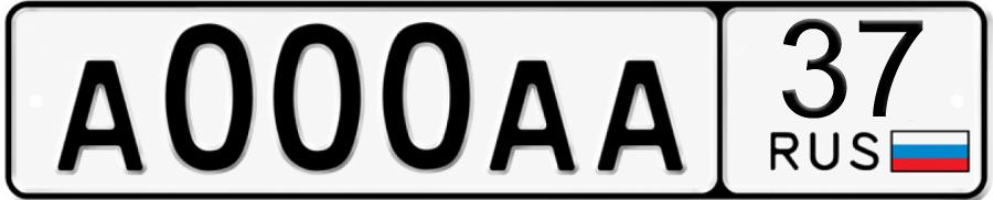Автомобильный номер 37 региона