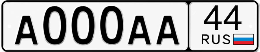 Костромская область - 44 регион
