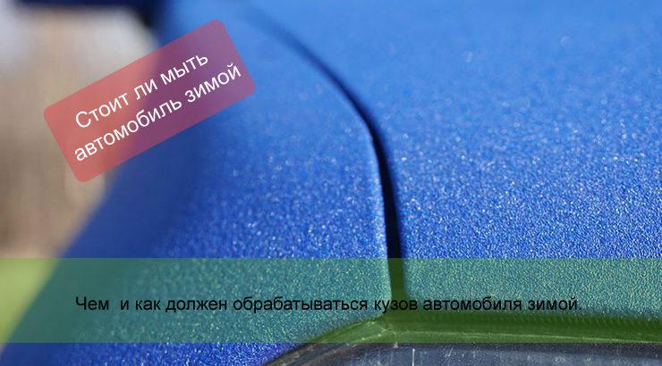 Стоит ли мыть автомобиль зимой