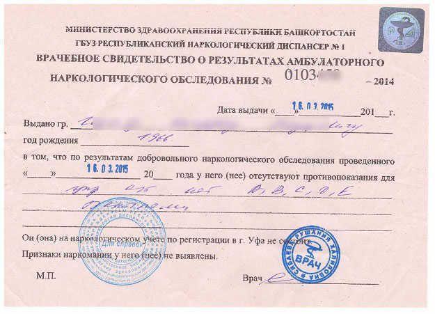 Сколько стоит справка от нарколога для водительских прав Москва Нагорный