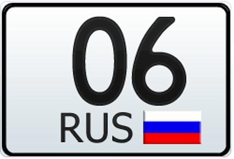 регистрациоонный знак 06 региона