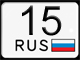 Автомобильные номера регионов России. Цифровые коды регионов РФ.