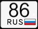 86 регион ХМАО