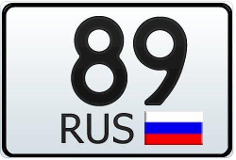 Автомобильный номер региона: 89