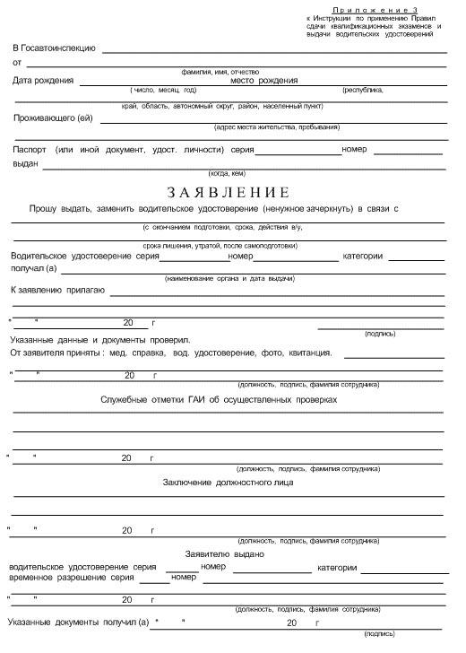 заявление на выдачу водительского удостоверения 2020-21гг.