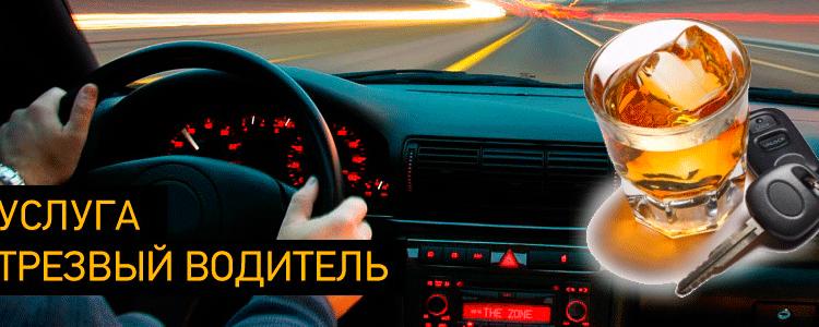 услега Трезвый водитель