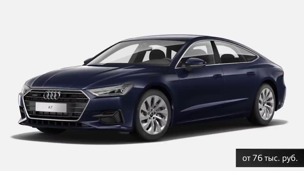 Цветовая гамма Audi A7 металик