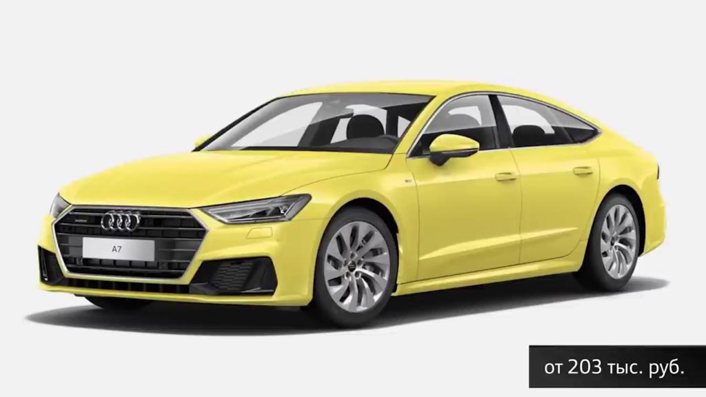 Цветовая гамма Audi A7 лимонный