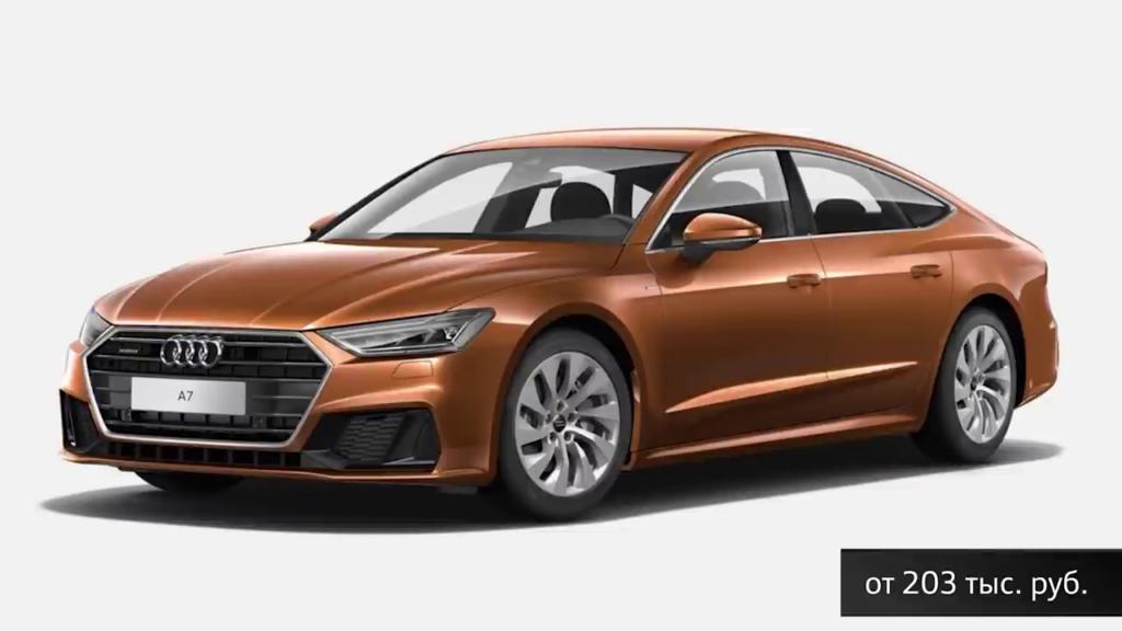 Цветовая гамма Audi A7 перламутровые оттенки