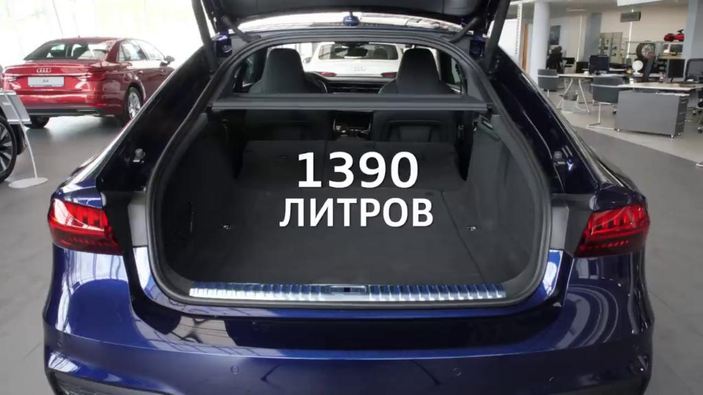 объем багажного отделения Audi A7при сложенных сидениях